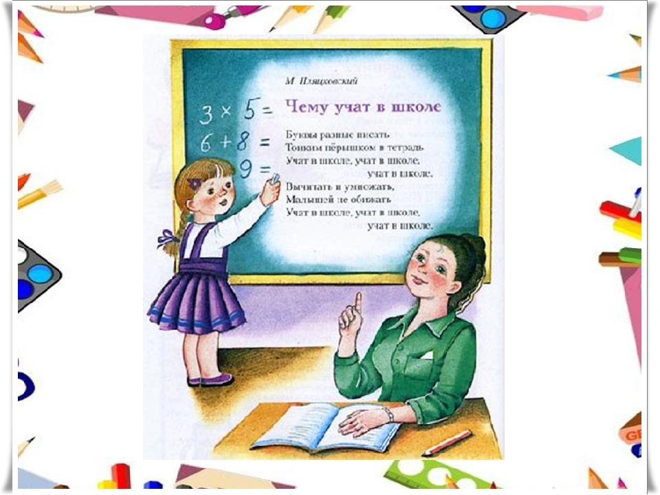 Поздравление ребёнку в школе