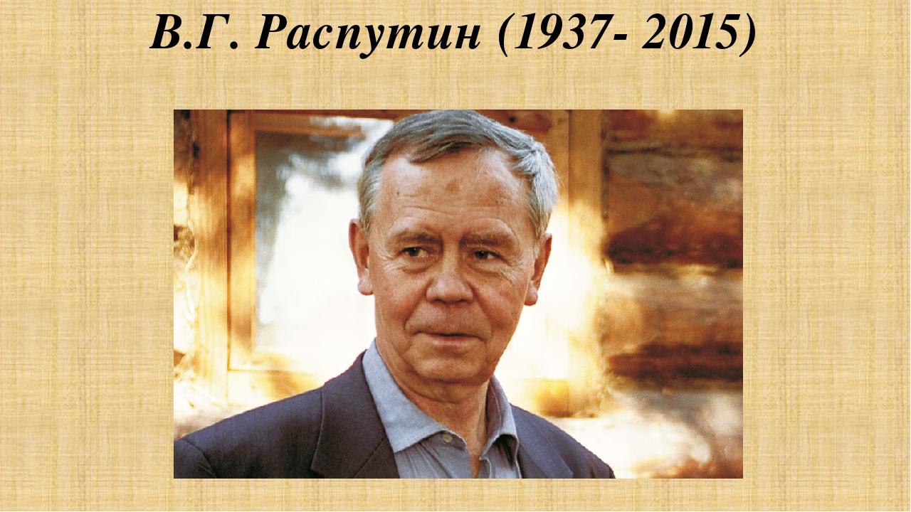 В.Г. Распутин (1937- 2015)