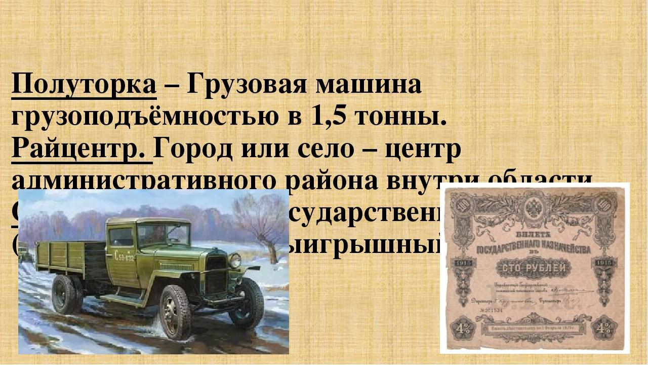 Полуторка – Грузовая машина грузоподъёмностью в 1,5 тонны. Райцентр. Город и...