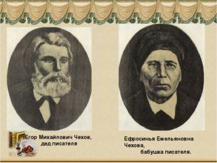 Егор Михайлович Чехов, дед писателя Ефросинья Емельяновна Чехова, бабушка пис