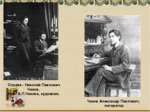 Чехов Александр Павлович, литератор Справа - Николай Павлович Чехов, брат А.П