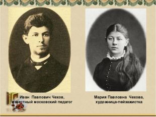 Иван Павлович Чехов, известный московский педагог Мария Павловна Чехова, худо