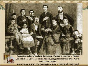 Семейная фотография Чеховых. Сидят в центре – Павел Егорович и Евгения Яковле