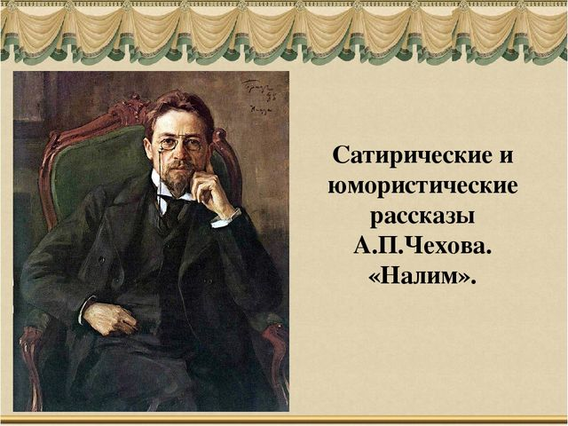 Сатирические и юмористические рассказы А.П.Чехова. «Налим».