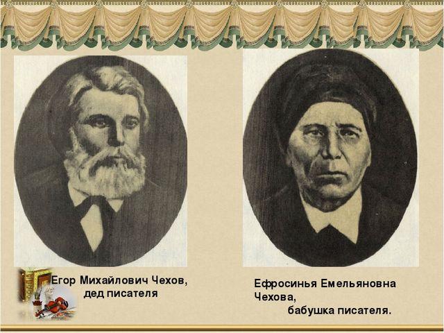 Егор Михайлович Чехов, дед писателя Ефросинья Емельяновна Чехова, бабушка пис...