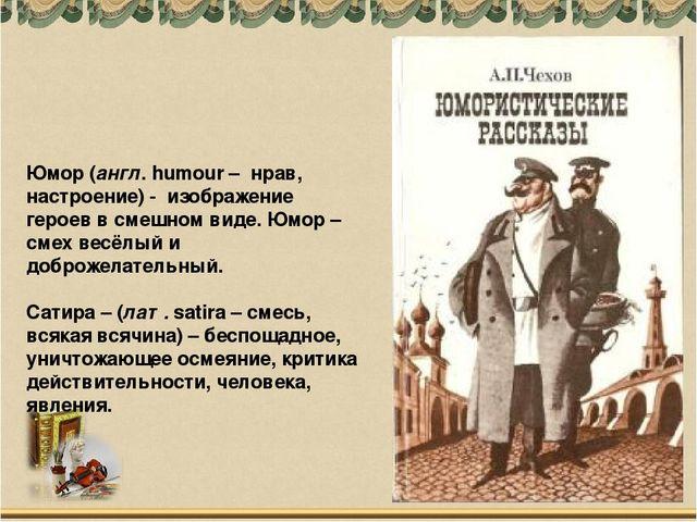 Юмор (англ. humour – нрав, настроение) - изображение героев в смешном виде. Ю...