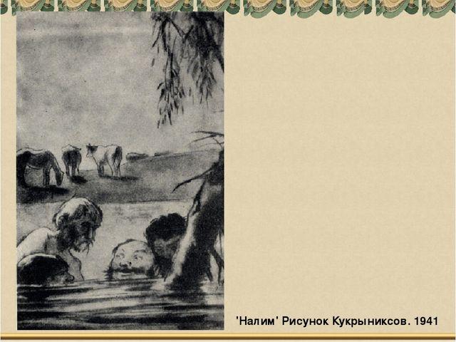 'Налим' Рисунок Кукрыниксов. 1941