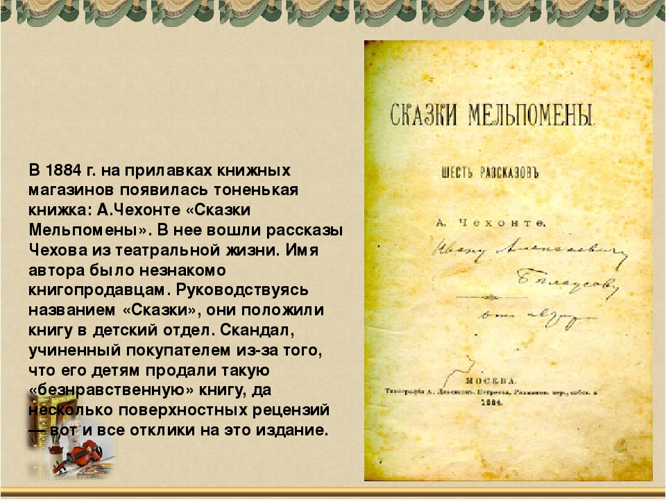 В 1884 г. на прилавках книжных магазинов появилась тоненькая книжка: А.Чехонт...