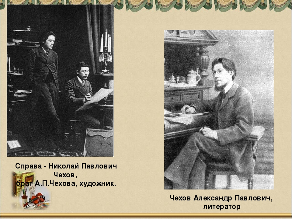 Чехов Александр Павлович, литератор Справа - Николай Павлович Чехов, брат А.П...