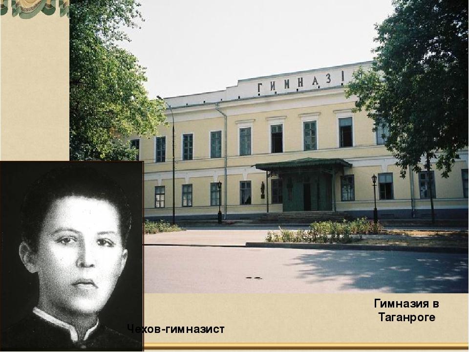 Гимназия в Таганроге Чехов-гимназист