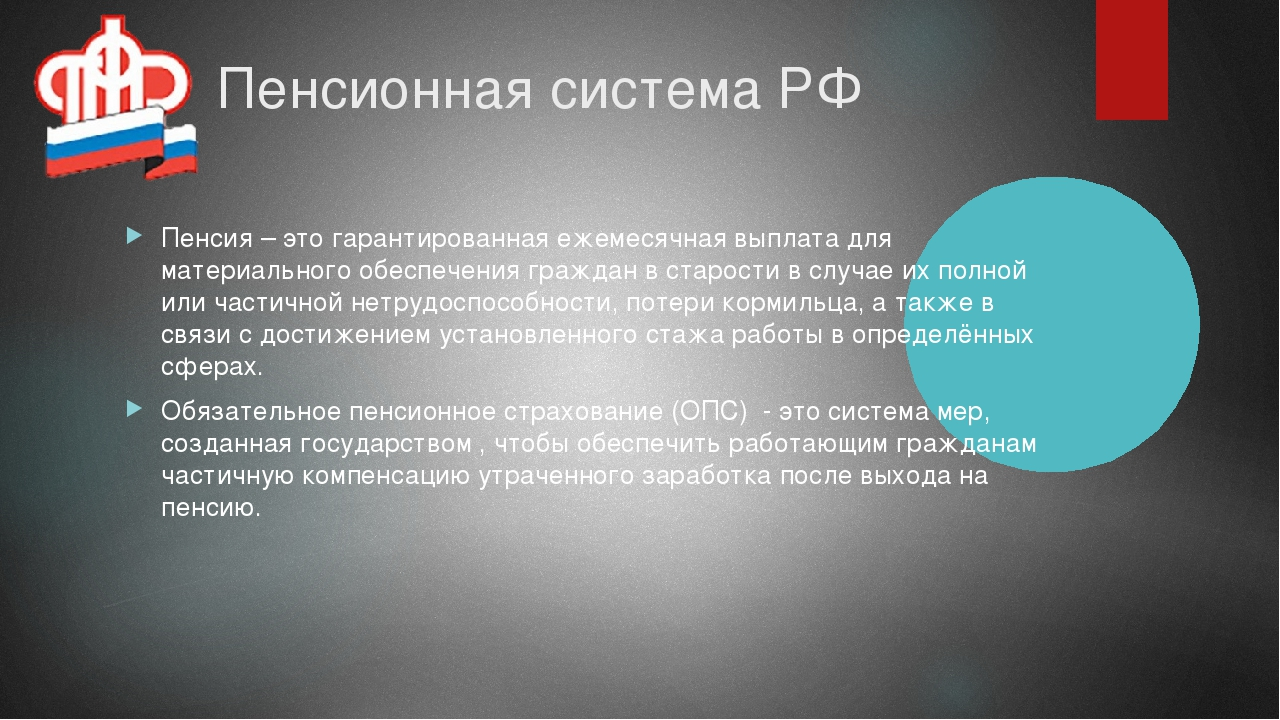 Пенсионная Система России Шпаргалка