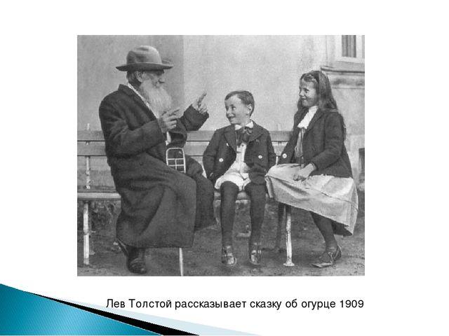 """Толстого; - учить слушать и слышать произведение; - развивать умение ориентироваться в жанрах литературы несколько позже были изданы четыре тома """"русских книг для чтения""""."""