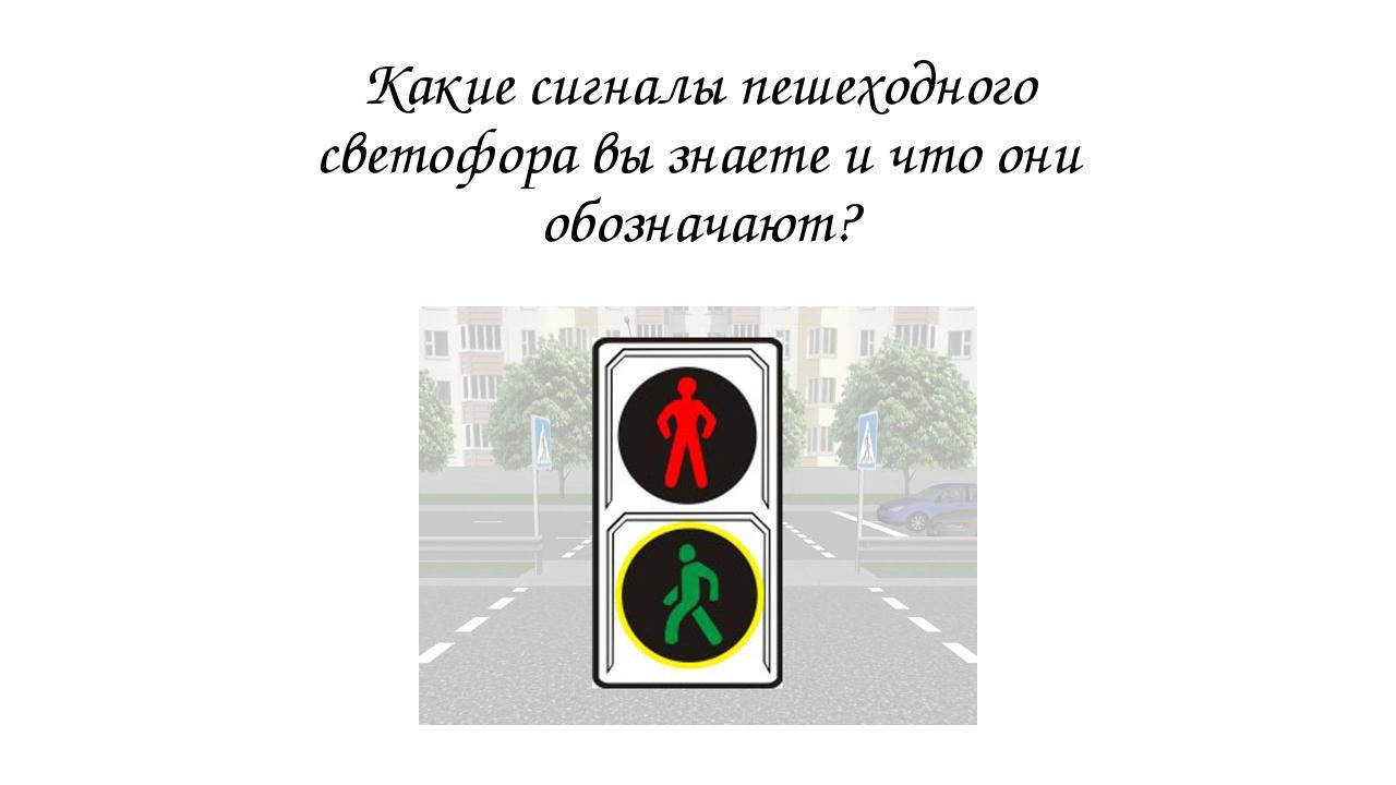 картинка пешехода на светофоре представленный