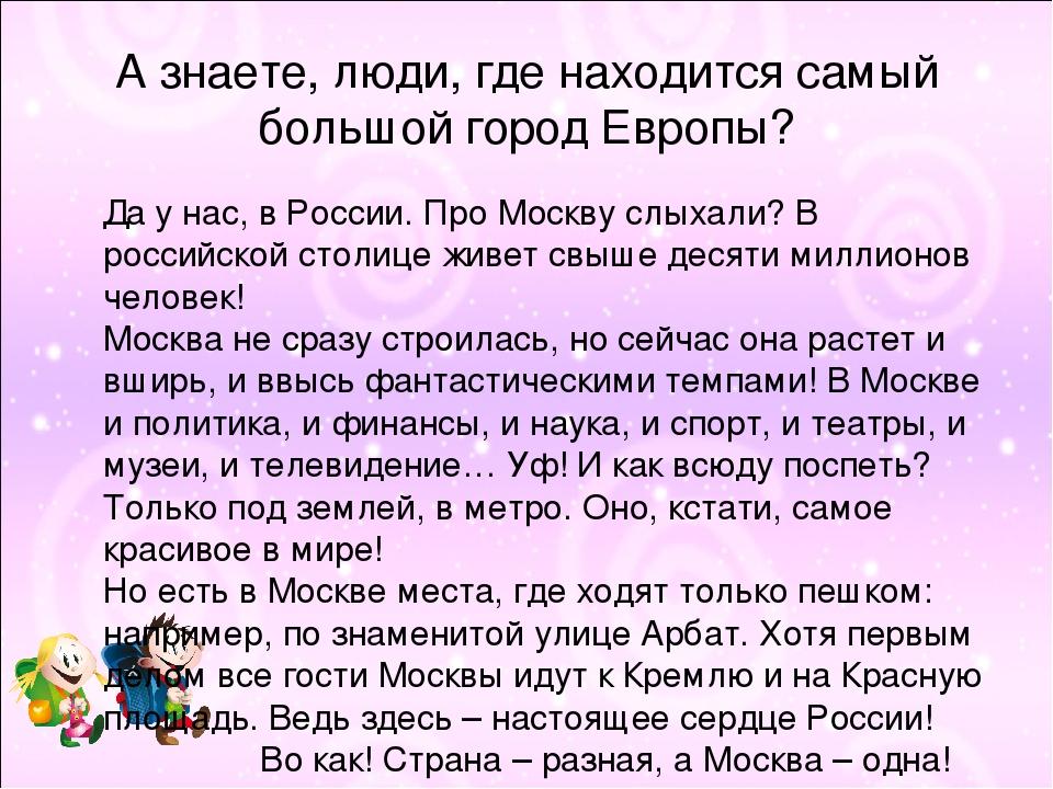 А знаете, люди, где находится самый большой город Европы? Да у нас, в России....