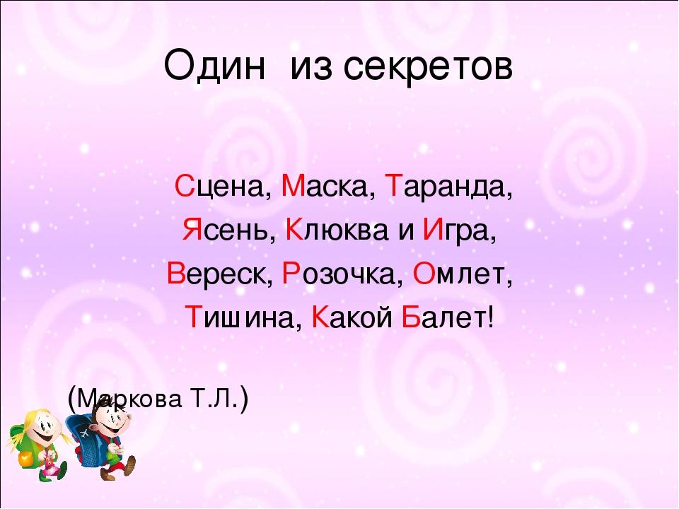 Один из секретов Сцена, Маска, Таранда, Ясень, Клюква и Игра, Вереск, Розочка...