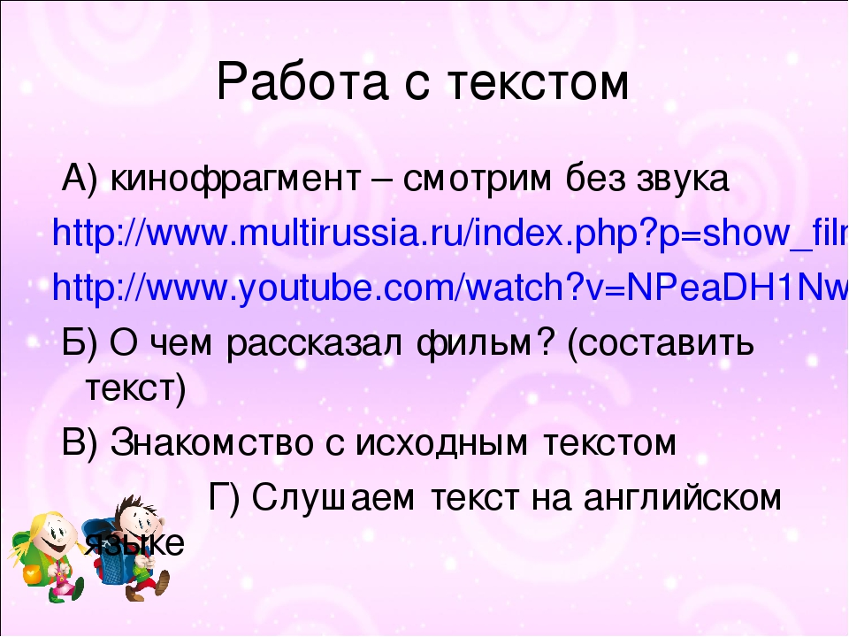 Работа с текстом А) кинофрагмент – смотрим без звука http://www.multirussia.r...