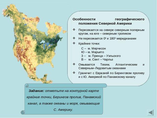 prezentatsiya-po-teme-afrika-geograficheskoe-polozhenie-severnoy-ameriki