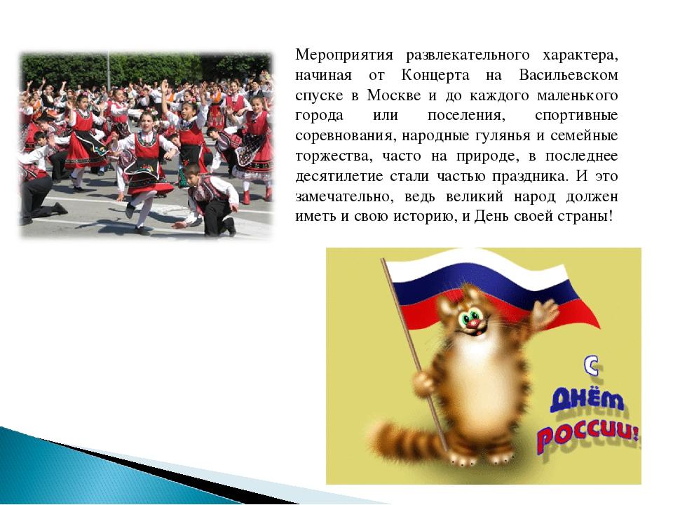 Мероприятия развлекательного характера, начиная от Концерта на Васильевском...