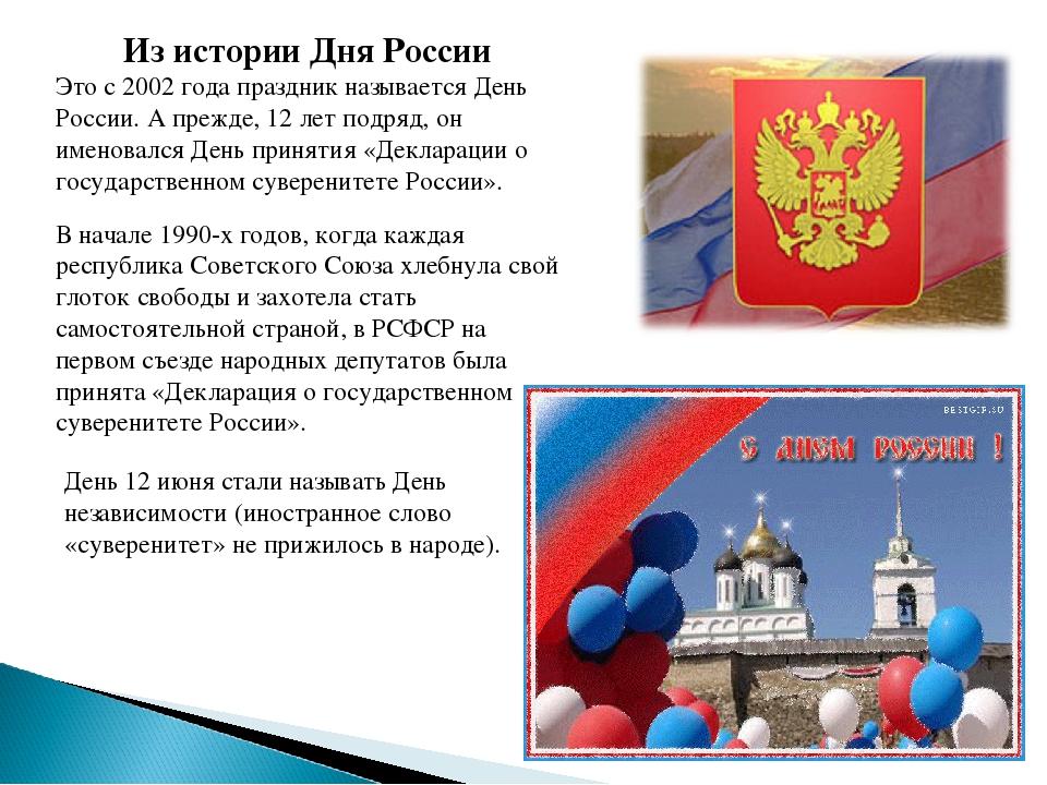 Из истории Дня России Это с 2002 года праздник называется День России. А преж...
