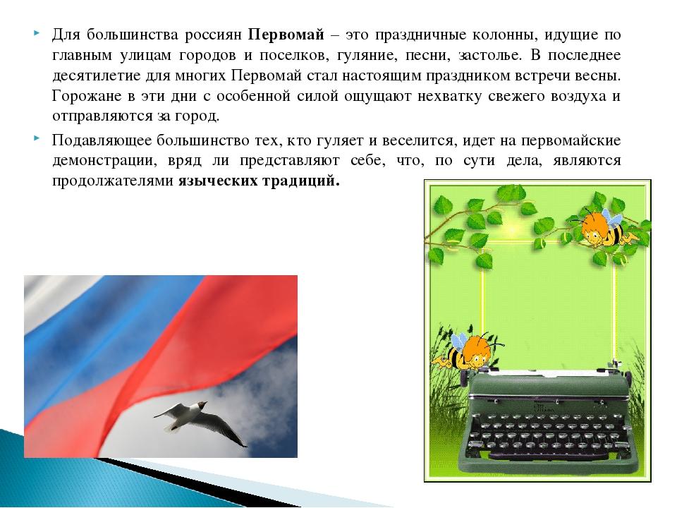 Для большинства россиян Первомай – это праздничные колонны, идущие по главным...