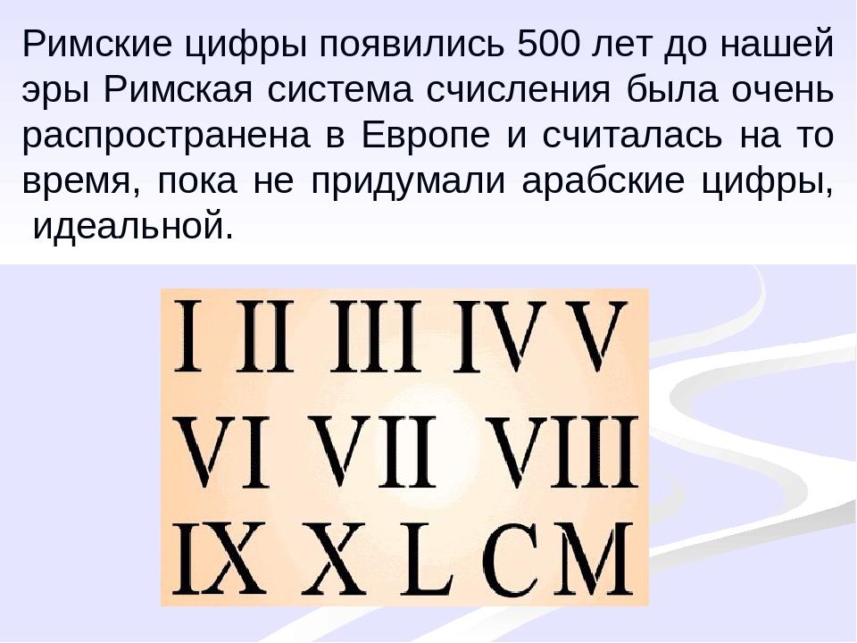 обратился артист картинки римских цифр ?хлак алмашып
