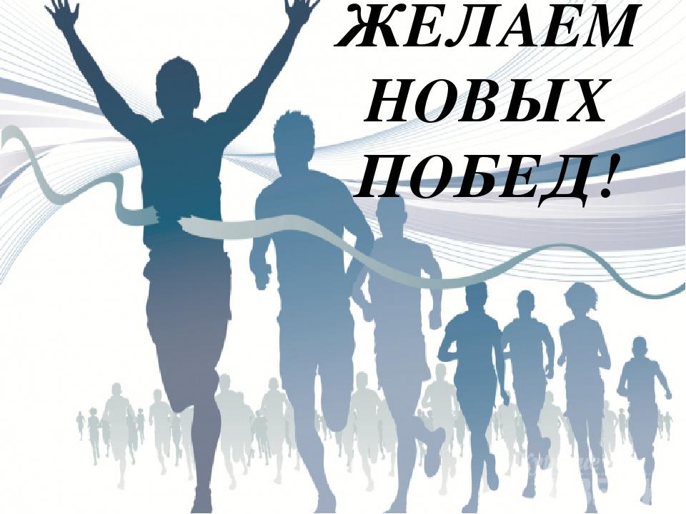 Поздравление спортивными достижениями