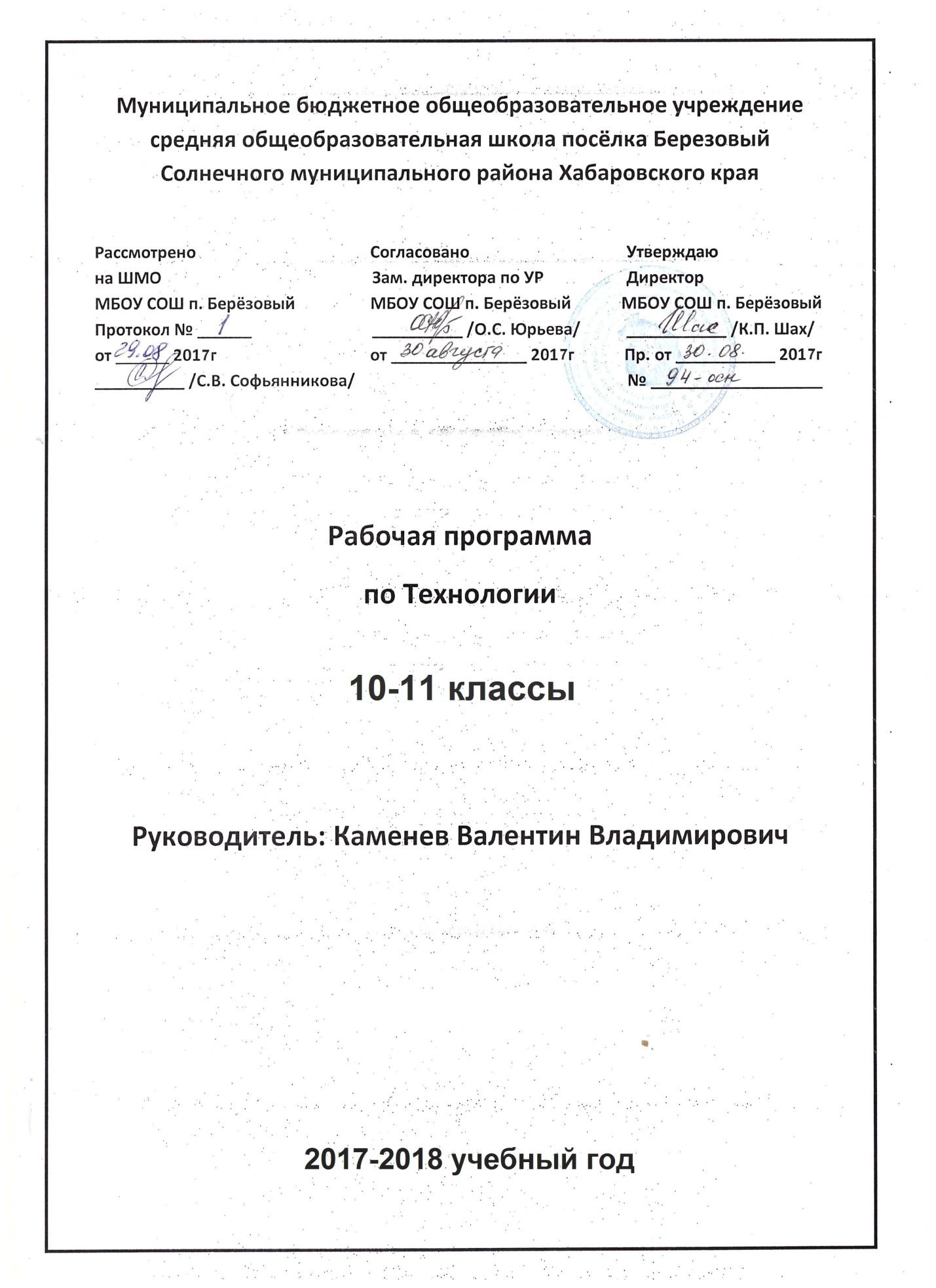 Рабочая программа по технологии 10-11 класс в.д симоненко