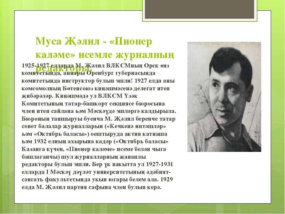 Муса Җәлил - «Пионер каләме» исемле журналның редакторы. 1925-1927 елларда М....