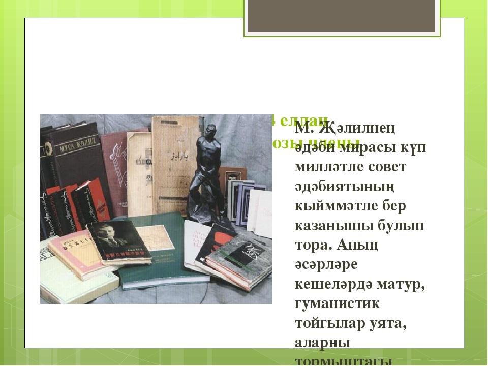 М. Җәлил - 1934 елдан СССР Язучылар союзы члены М. Җәлилнең әдәби мирасы күп...
