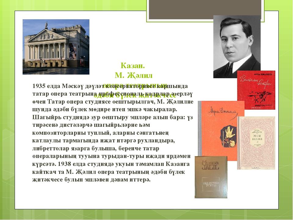 Казан. М. Җәлил опера театрының әдәби бүлек җитәкчесе 1935 елда Мәскәү дәүләт...