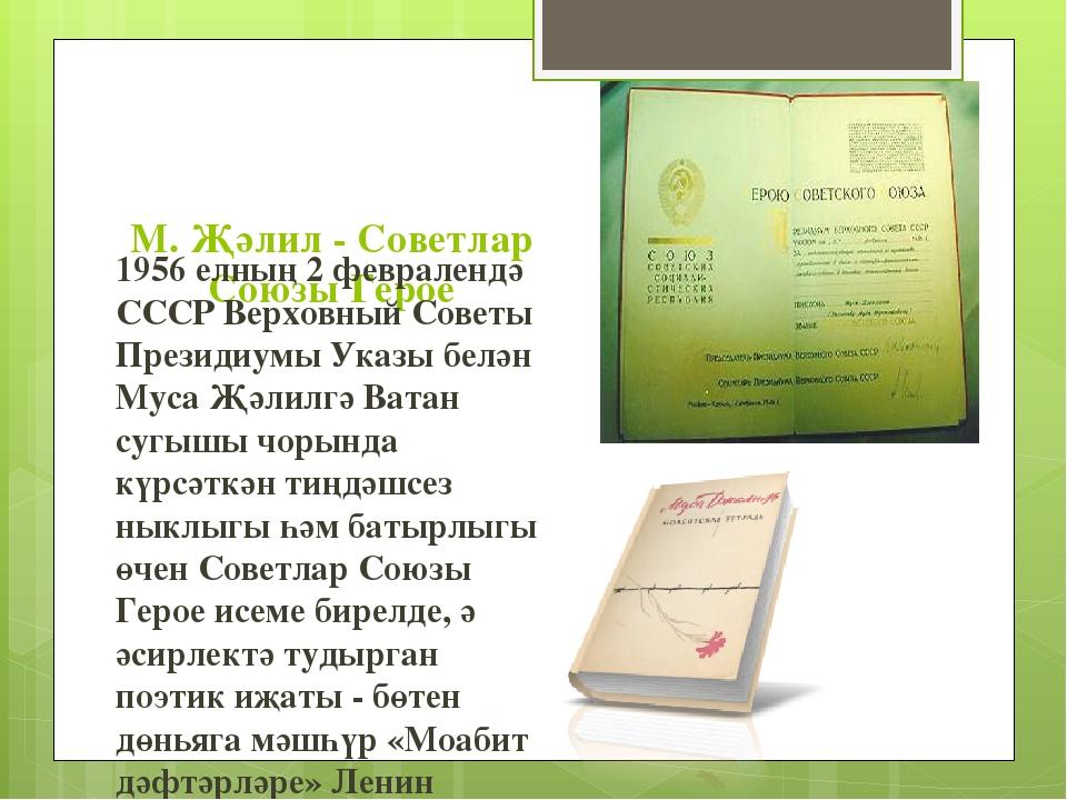 М. Җәлил - Советлар Союзы Герое 1956 елның 2 февралендә СССР Верховный Совет...