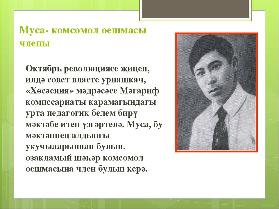 Муса- комсомол оешмасы члены Октябрь революциясе җиңеп, илдә совет власте урн...