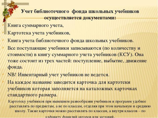 инструкция по списанию библиотечного фонда лнр