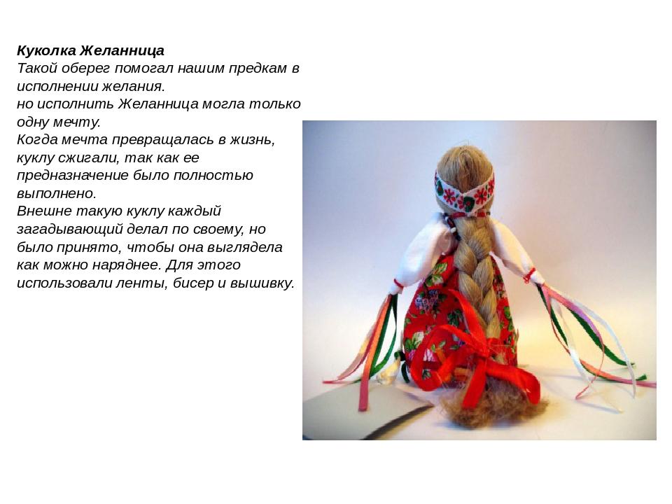 Как сделать куклу оберег желанницу