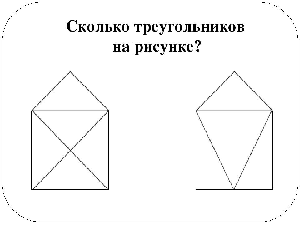Найди треугольники на картинке