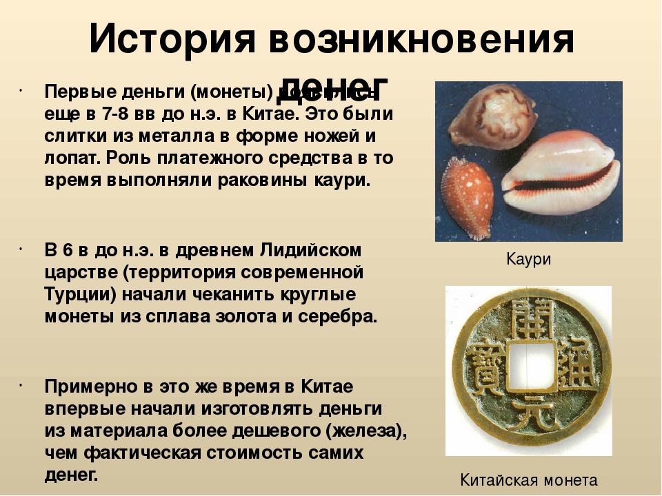 история денег россии кратко цветы, букет