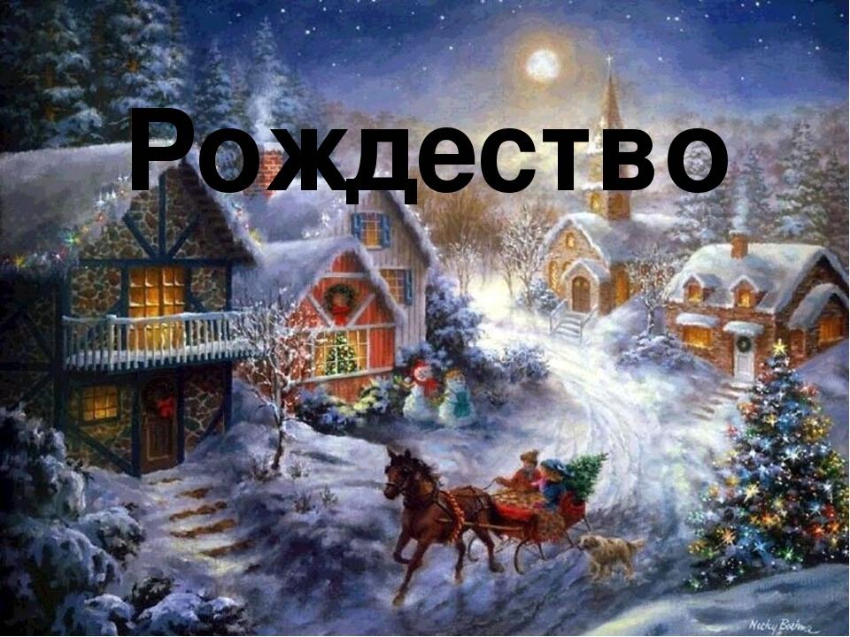 рождественская круговерть картинки разрешения умолчанию