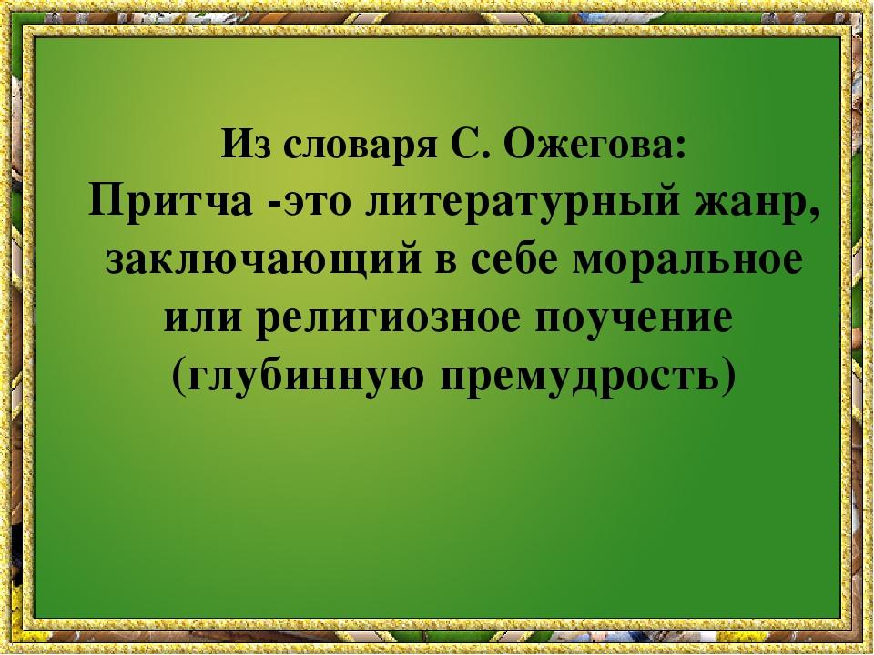 Из словаря С. Ожегова: Притча -это литературный жанр, заключающий в себе мор...