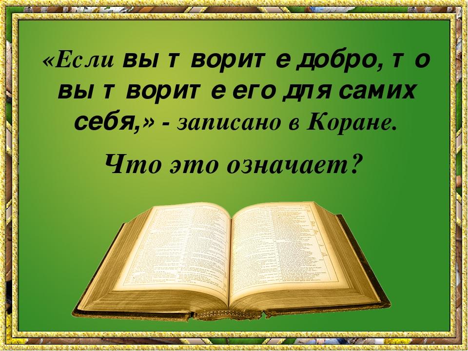 «Если вы творите добро, то вы творите его для самих себя,» - записано в Кора...