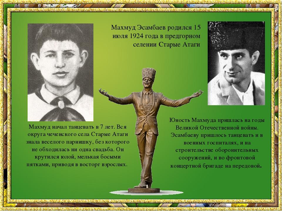 Махмуд Эсамбаев родился 15 июля 1924 годав предгорном селении Старые Атаги...