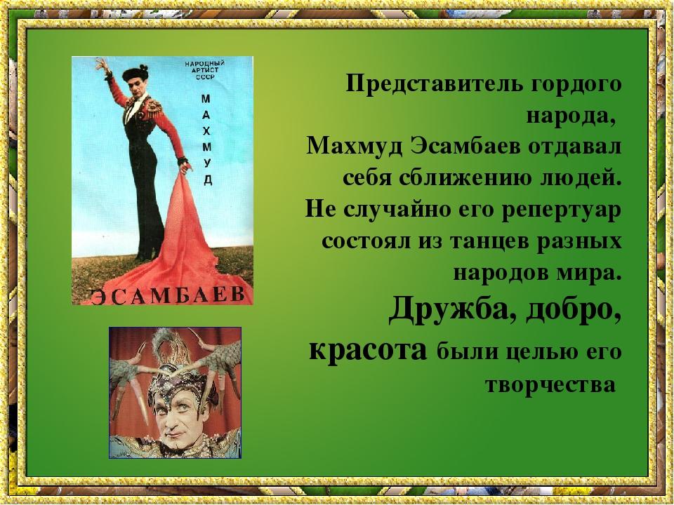 Представитель гордого народа, Махмуд Эсамбаев отдавал себя сближению людей....