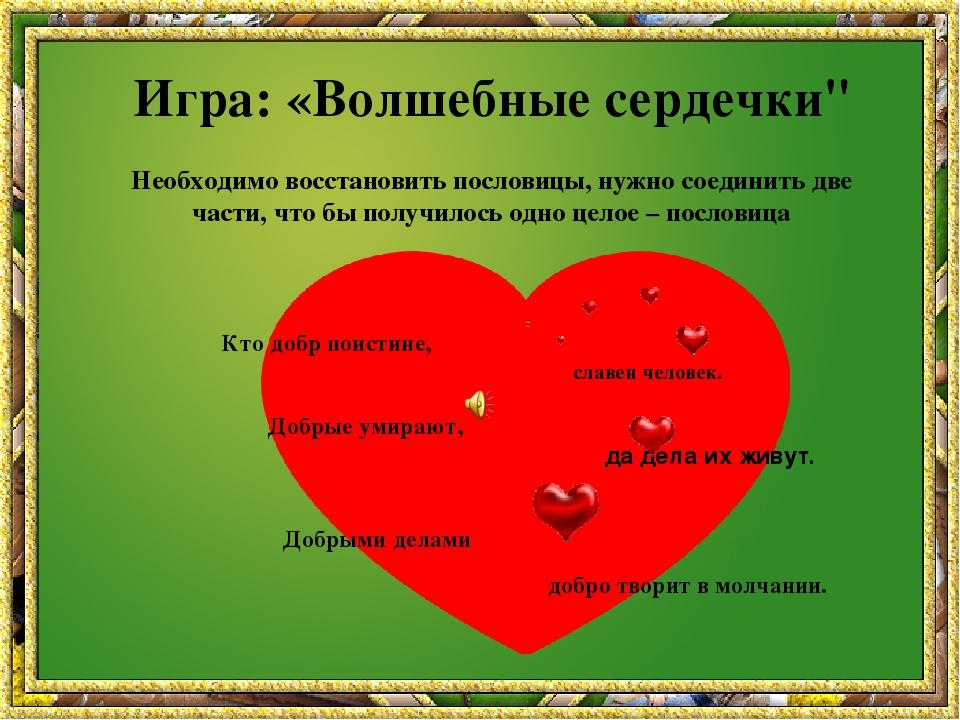 """Игра: «Волшебные сердечки"""" Необходимо восстановить пословицы, нужно соединит..."""