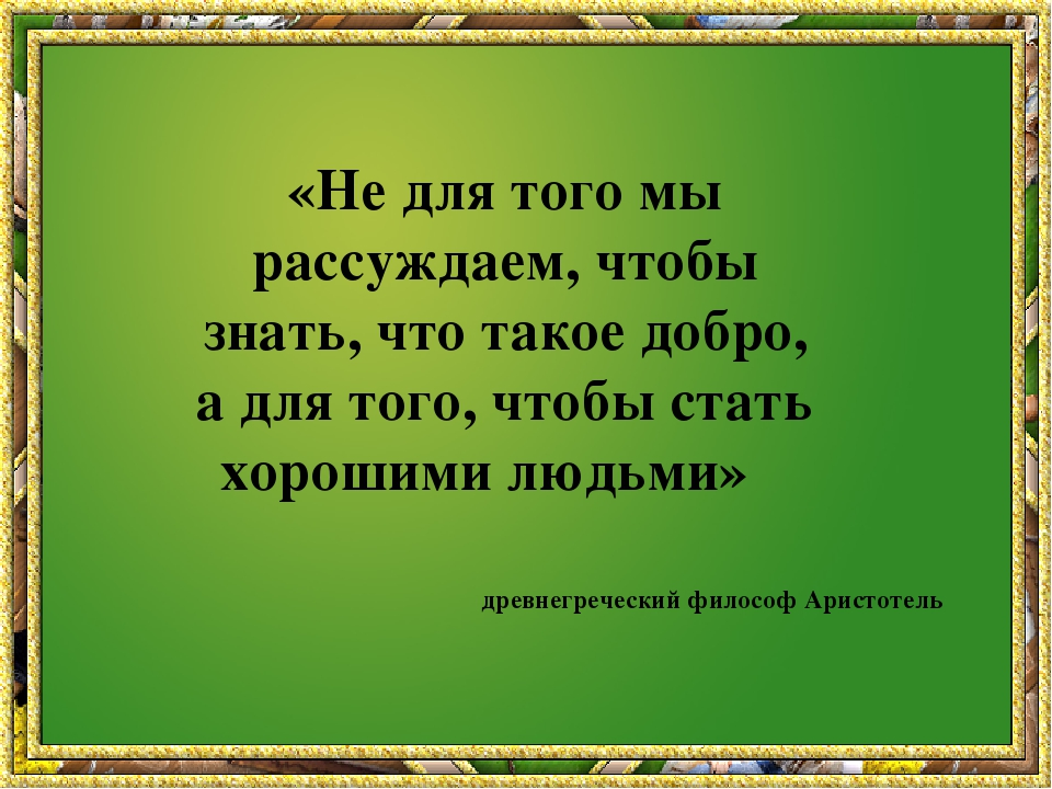 «Не для того мы рассуждаем, чтобы знать, что такое добро, а для того, чтобы...