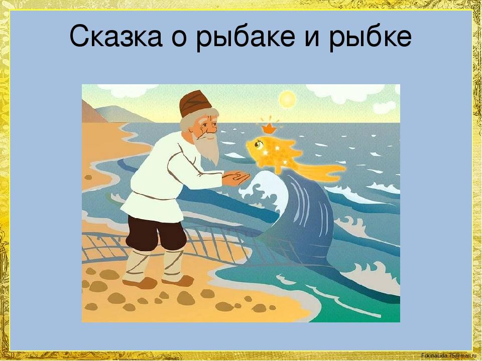 Маленькая картинка к сказке о рыбаке и рыбке