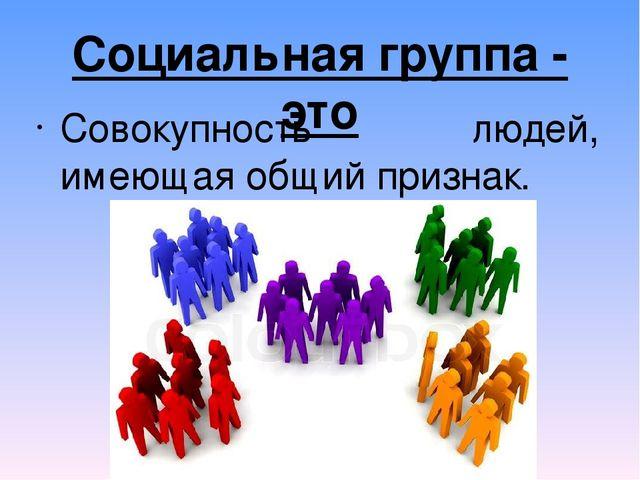 Обществознание 6 класс боголюбов по теме человек в группе