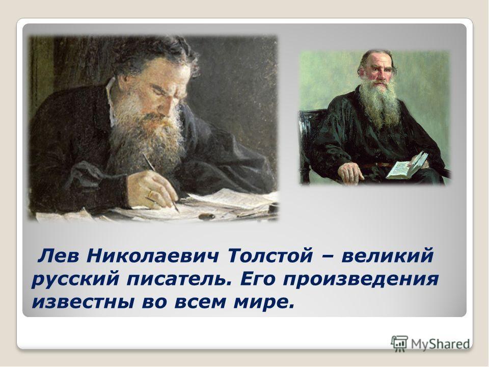 Толстой и музыка презентация