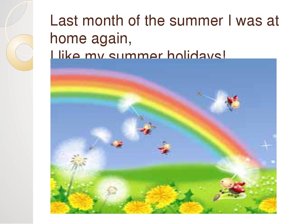 Картинки как я провел лето на английском