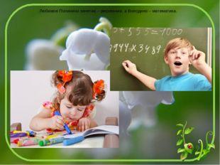 Любимое Полинино занятие – рисование, а Володино – математика.