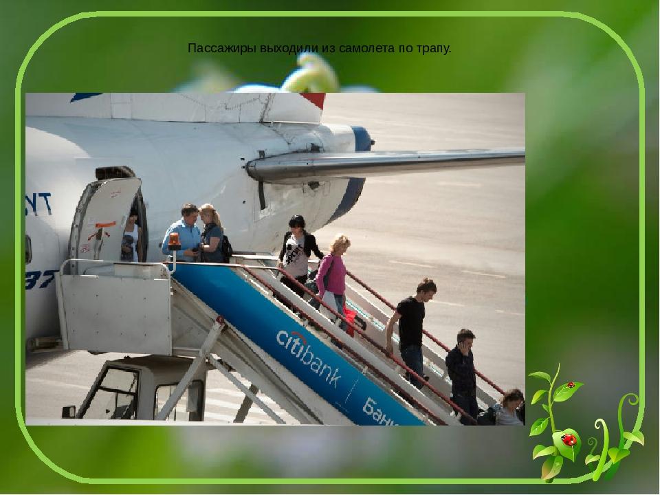Пассажиры выходили из самолета по трапу.