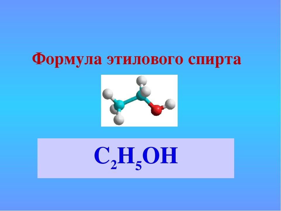 Формула этанола в химии
